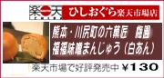 福福味噌まんじゅう 濱田醤油