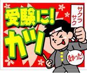 「受験にカツ」縁起シール プレゼント!