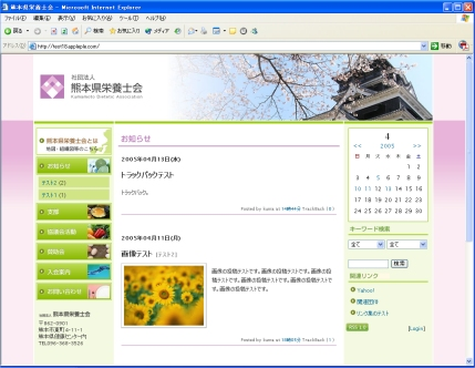 熊本県栄養士会様のホームページ