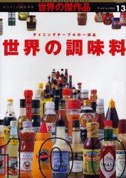 世界の調味料100