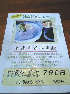 黒米手延べ素麺(1)