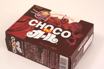 【チョコカール】 やめられない味です。久々のヒット