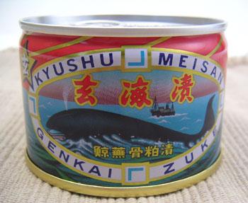 【玄海漬】 佐賀唐津名産 鯨カブラ骨粕漬 【松浦漬】