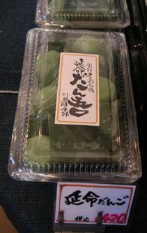 【川田餅本舗】 山口県周防大島 素朴なあん餅