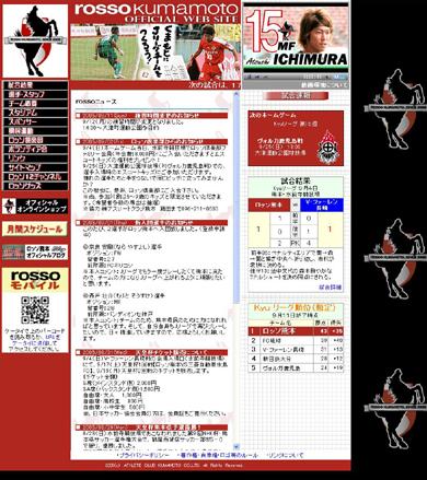 「ロッソ熊本」JFL加盟正式承認