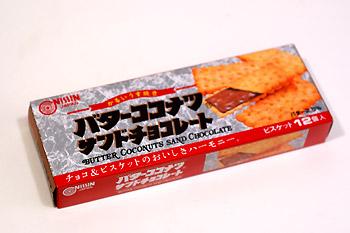 【バターココナツ サンドチョコレート】 バターココナツ第3弾