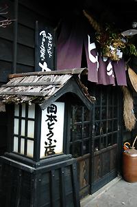 【熊本グルメ・岡本とうふ店】 小国の田舎とうふ店
