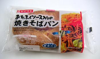 【おたふくソース入りの焼きそばパン】 ヤマザキ