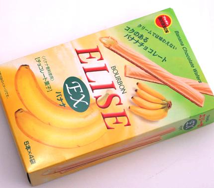 【エリーゼ EX バナナ】 バナナチョコレート