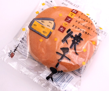 ■あわしま堂 粒々ブッセ 焼チーズ・焼りんご