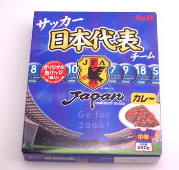 ■サッカー日本代表チーム カレー S&B 公認カレー