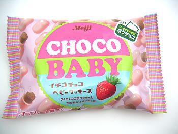 ■イチゴチョコベビークッキーズ 明治製菓