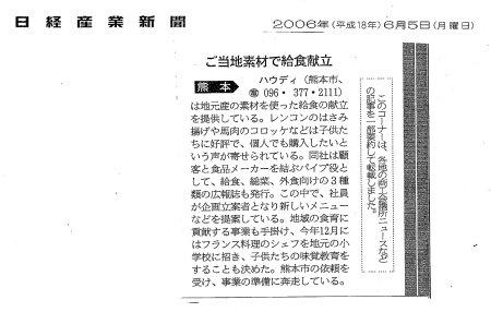 ■日経産業新聞に掲載されました