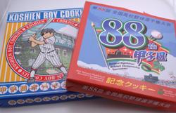 ■甲子園ボーイクッキー、記念クッキー
