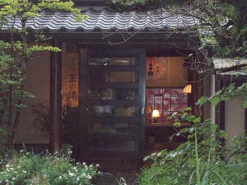 ■湯布院 玉の湯の柚子胡椒 香りが素晴らしい