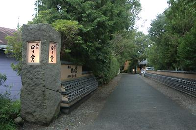 ■湯布院・由布の料理宿「旅亭 田乃倉」【1】