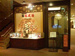■熊本グルメ 桃花源(とうかげん)熊本ホテルキャッスル