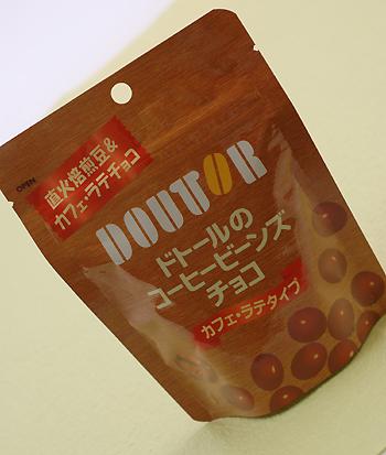 ■ドトールのコーヒービーンズチョコ(カフェ・ラテ タイプ)