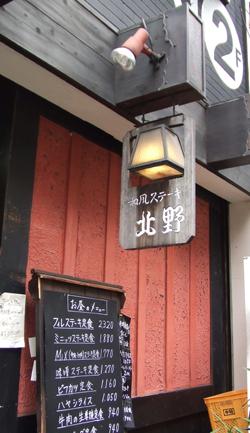 和風ステーキ北野 (熊本市)