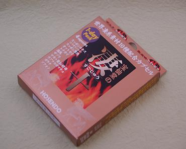 ■宝仙堂の凄十(すごじゅう) 1-DAYパック