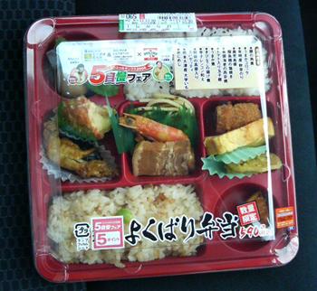 ■スペシャルサンクス2006 よくばり弁当590円