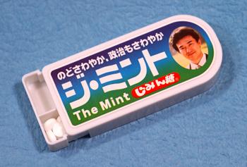 ■じみん糖 The Mintってそう読むのか・・ナ