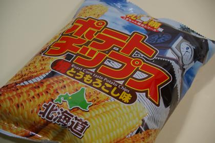 ■ポテトチップス くまちゃん観光シリーズ 深川油脂工業