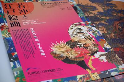 九州国立博物館若冲と江戸絵画展