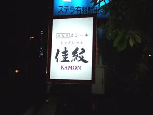 鉄板焼き「佳紋」 熊本市