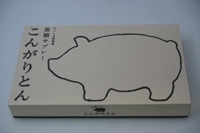 こんがりとん 昭和製菓 鹿児島の可愛いお土産