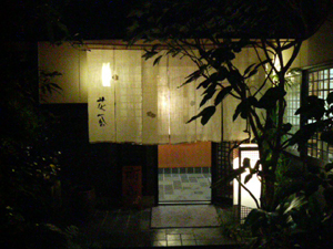 四季彩膳 『花一会』 懐石料理 熊本県・八代市