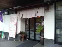 寿司割烹 葵(あおい) 熊本県・八代市
