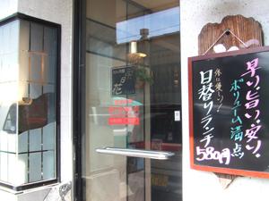 早い!旨い!安い!明日花の日替わりランチは580円【熊本市】