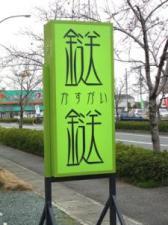 創作和食がおいしい店「鎹(かすがい)」【熊本市】