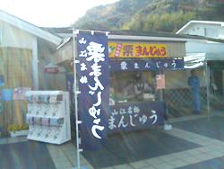 山江SA 栗まんじゅう 九州自動車道 うまぅ