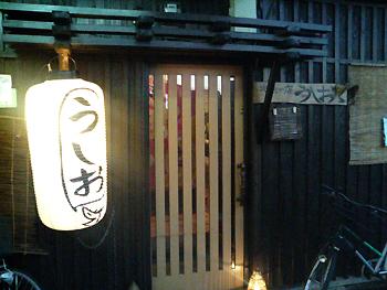 地魚の店『うしお』 熊本市白山 旨い!