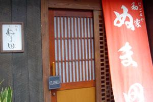 ほっとする 和食の「ぬま田」 熊本市
