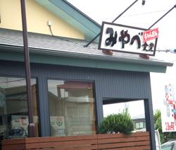 熊本県八代市 ちゃんぽん「みやべ食堂」