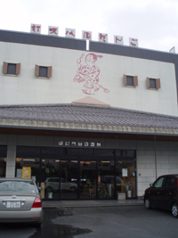 鳥取県倉吉名物「打吹公園だんご」 石谷精華堂