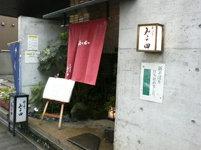 2007.11.22 長野駅 そばきり「みよ田」