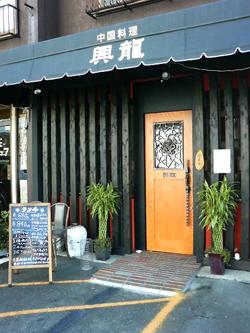 2007.11.25 中国料理「興龍」 熊本市・湖東