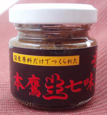 2008.3.1 香川本鷹「生七味」 生の七味です