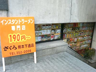 2008.3.10 インスタントラーメンさくら 熊本進出