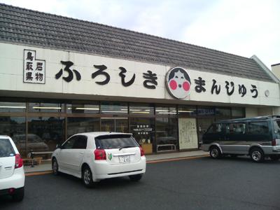 2008.3.12 ふろしきまんじゅう 山本おたふく堂 こりゃうま!