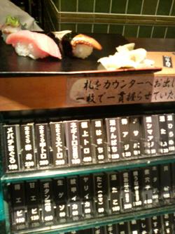 2008.4.15 大阪 ○秀 立ち食い寿司