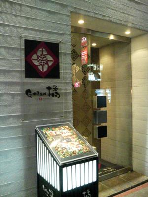 2008.4.30 熊本市・Gozen橘(たちばな) 和食ダイニング