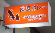 2008.6.11 欧風カレー「サンタ・マリア」