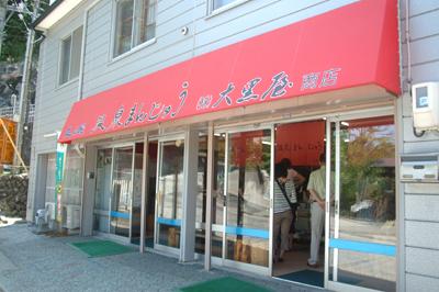 2008.6.23 北海道・定山渓 大黒屋 温泉まんじゅう 【北海道1】