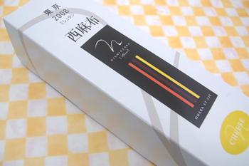 2008.7.22 2008年ミシュラン東京版1ツ星「OHARA ET CIE」のチーズケーキ
