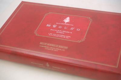 2008.7.9 細雪のレガロ 北海道のお菓子 白い恋人似